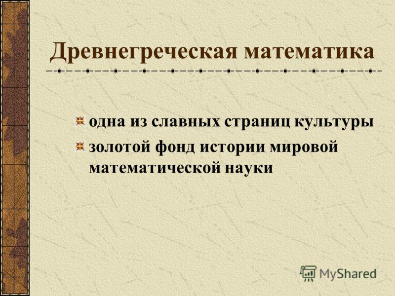 Древнегреческая математика одна из славных страниц культуры золотой фонд истории мировой математической науки