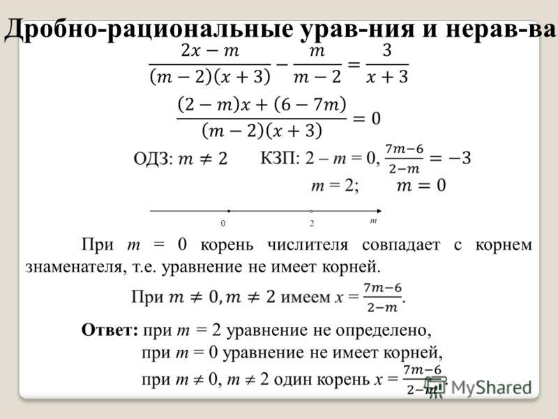 Дробно-рациональные урав-ния и нерав-ва При m = 0 корень числителя совпадает с корнем знаменателя, т.е. уравнение не имеет корней.