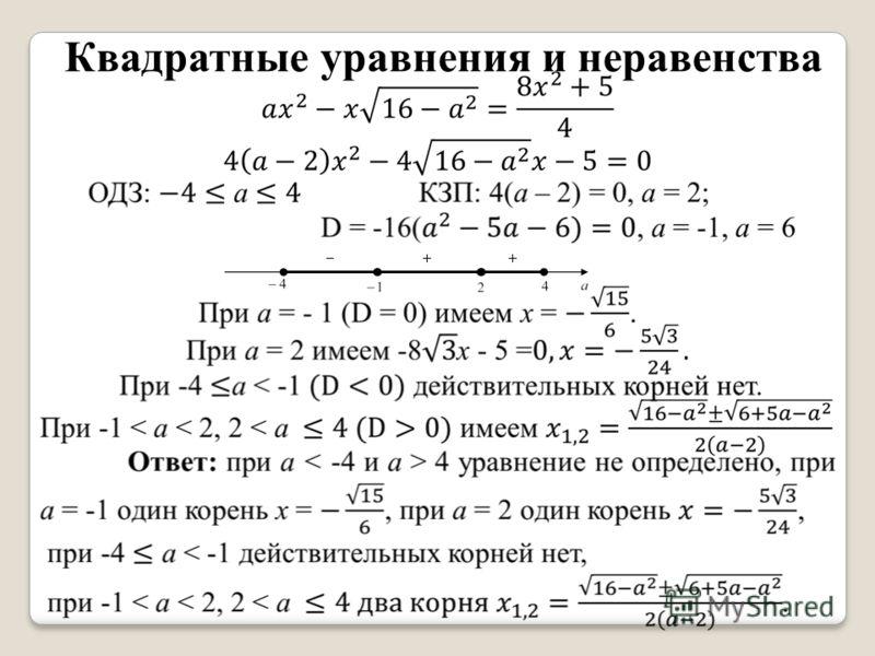 Квадратные уравнения и неравенства