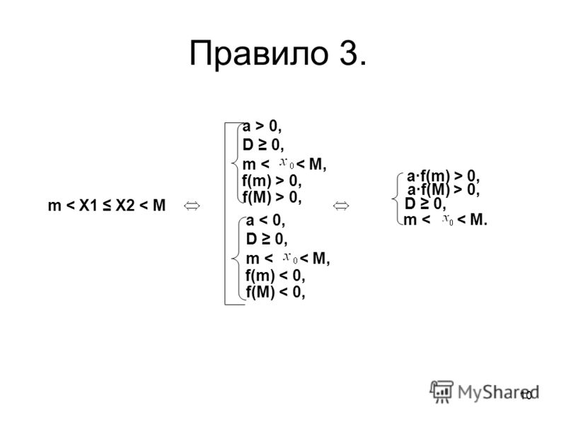 10 Правило 3. m < X1 X2 < M а > 0, D 0, f(m) > 0, f(М) > 0, m < < M, а < 0, D 0, f(m) < 0, f(М) < 0, m < < M, m < < M. аf(М) > 0, D 0, аf(m) > 0,