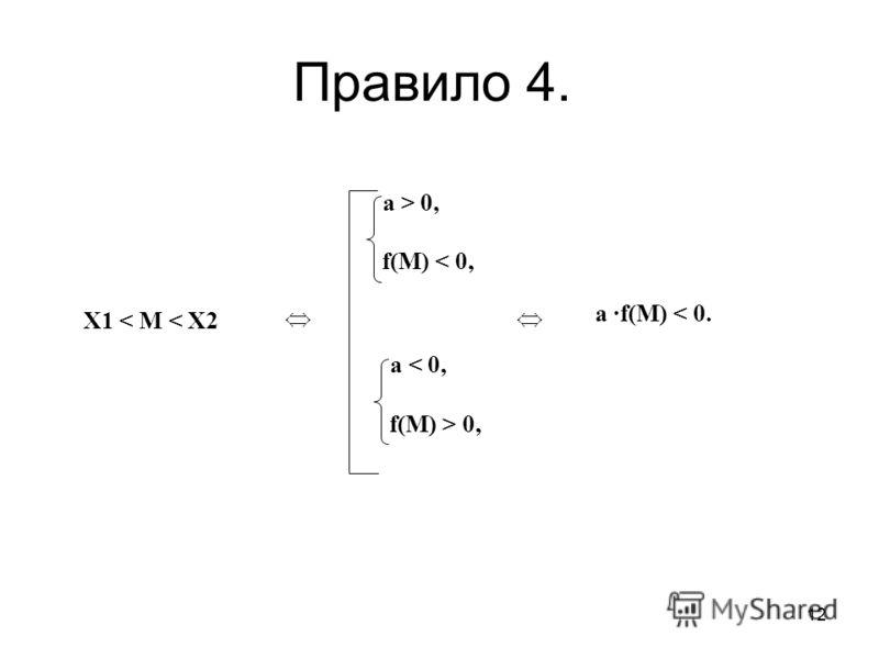 12 Правило 4. X1 < M < X2 а f(М) < 0. а > 0, f(М) < 0, а < 0, f(М) > 0,