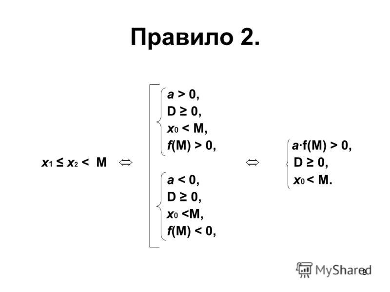 8 Правило 2. а > 0, D 0, x 0 < M, f(М) > 0, аf(M) > 0, х 1 х 2 < М D 0, а < 0, x 0 < M. D 0, x 0