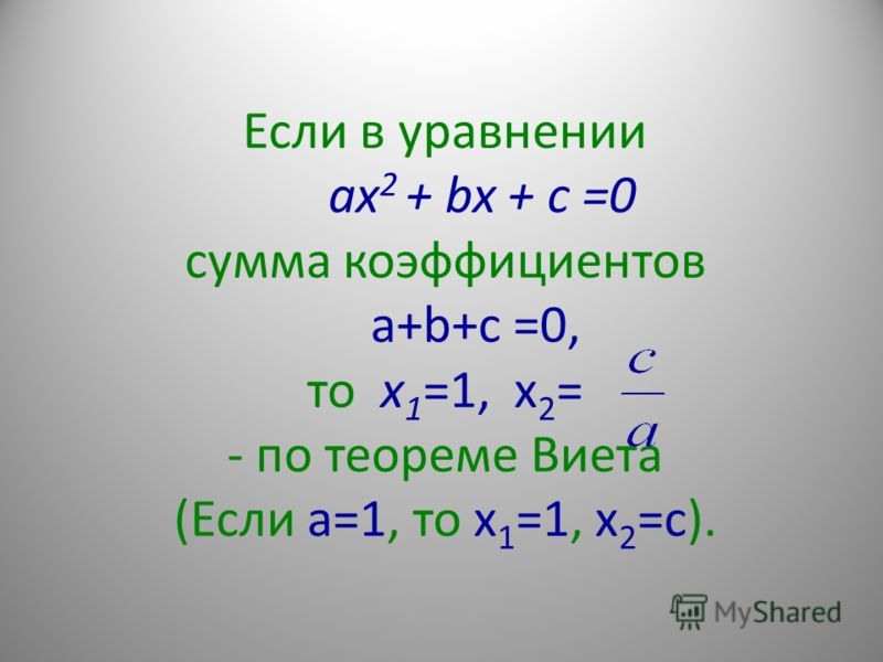 Если в уравнении ах 2 + bх + с =0 сумма коэффициентов a+b+c =0, то х 1 =1, х 2 = - по теореме Виета (Если а=1, то х 1 =1, х 2 =с).