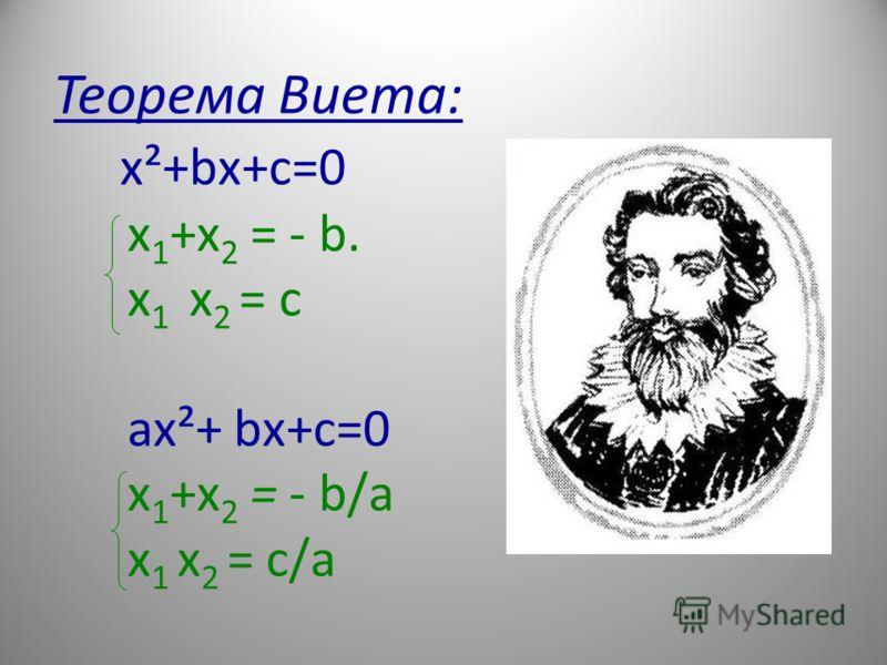 Теорема Виета: х²+bх+с=0 х 1 +х 2 = - b. х 1 х 2 = с ах²+ bх+с=0 х 1 +х 2 = - b/а х 1 х 2 = c/а