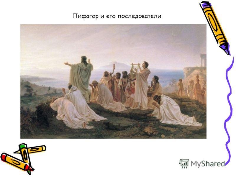 Пифагор и его последователи
