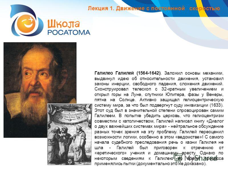 Галилео Галилей (1564-1642). Заложил основы механики, выдвинул идею об относительности движения, установил законы инерции, свободного падения, сложения движений. Сконструировал телескоп с 32-кратным увеличением и открыл горы на Луне, спутники Юпитера