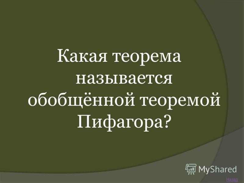 Какая теорема называется обобщённой теоремой Пифагора? Назад