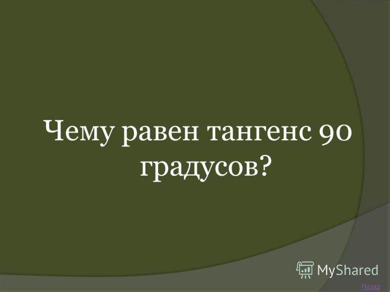 Чему равен тангенс 90 градусов? Назад