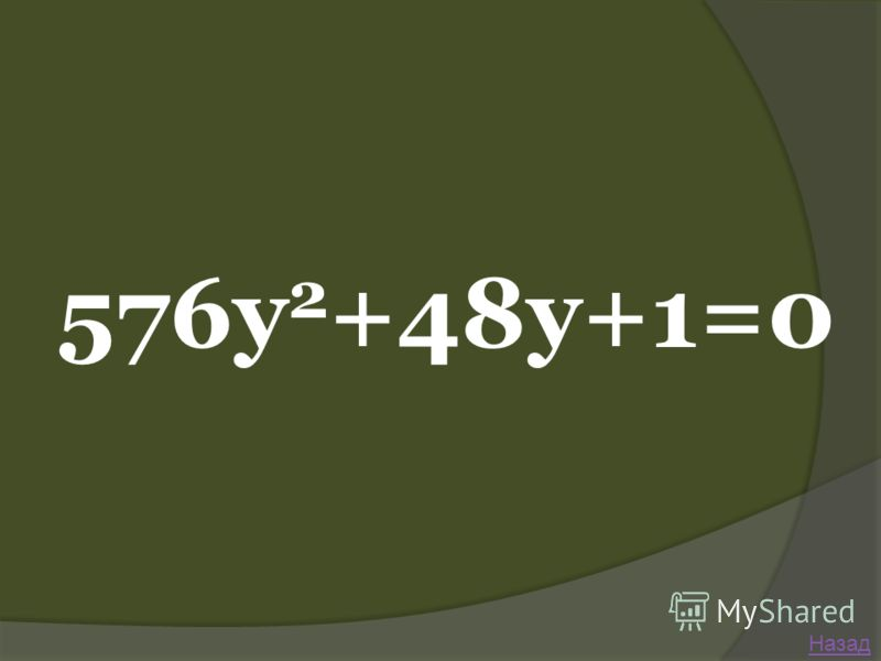 576y 2 +48y+1=0 Назад