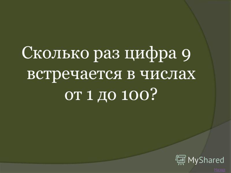 Сколько раз цифра 9 встречается в числах от 1 до 100? Назад