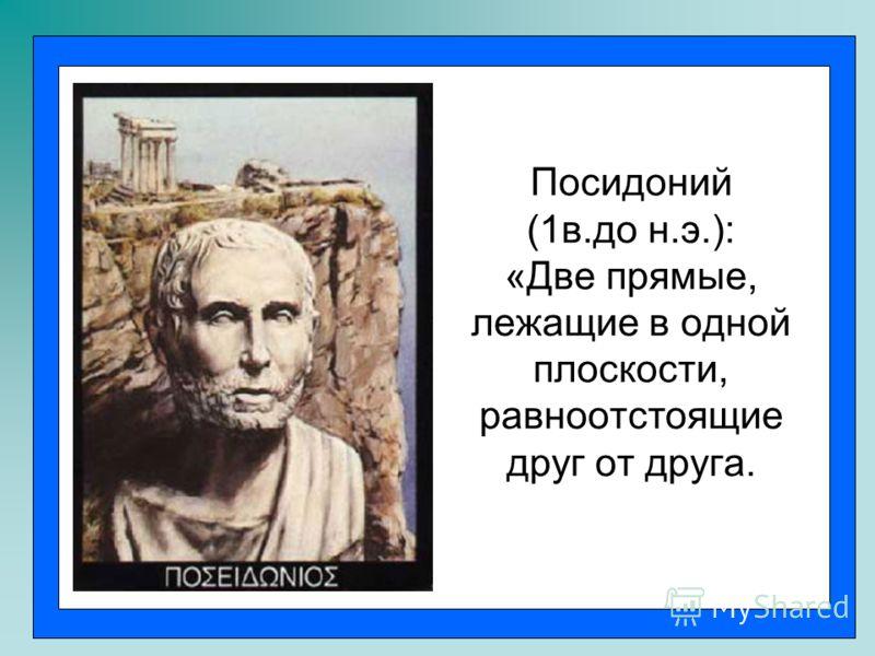 Посидоний (1в.до н.э.): «Две прямые, лежащие в одной плоскости, равноотстоящие друг от друга.