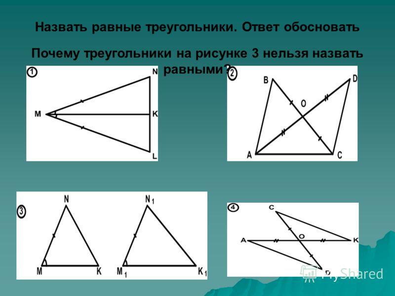 Назвать равные треугольники. Ответ обосновать Почему треугольники на рисунке 3 нельзя назвать равными?