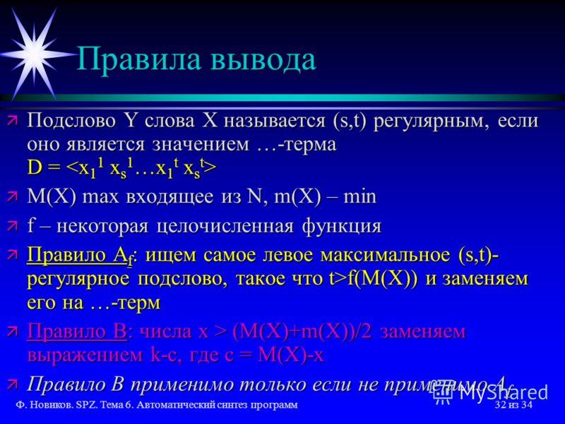 Ф. Новиков. SPZ. Тема 6. Автоматический синтез программ32 из 34 Правила вывода ä Подслово Y слова X называется (s,t) регулярным, если оно является значением …-терма D = ä Подслово Y слова X называется (s,t) регулярным, если оно является значением …-т