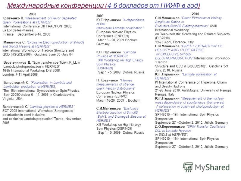 Международные конференции (4-6 докладов от ПИЯФ в год) 2009 Ю.Г.Нарышкин