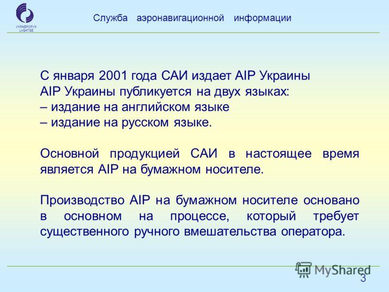 3 Служба аэронавигационной информации УКРАЕРОРУХ UkSATSE С января 2001 года САИ издает AIP Украины AIP Украины публикуется на двух языках: – издание на английском языке – издание на русском языке. Основной продукцией САИ в настоящее время является АІ