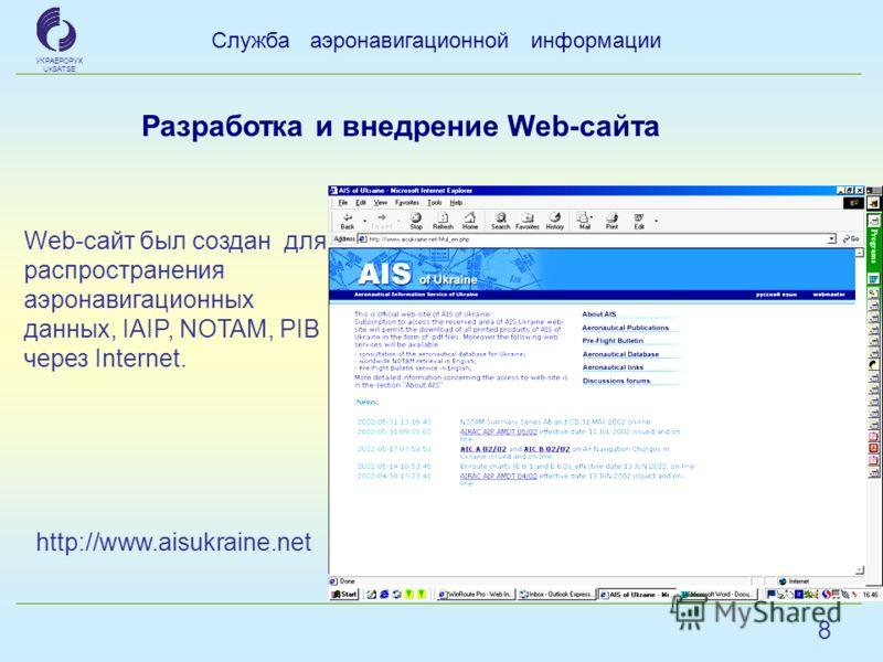 8 Служба аэронавигационной информации УКРАЕРОРУХ UkSATSE Web-сайт был создан для распространения аэронавигационных данных, IAIP, NOTAM, PIB через Internet. http://www.aisukraine.net Разработка и внедрение Web-сайта