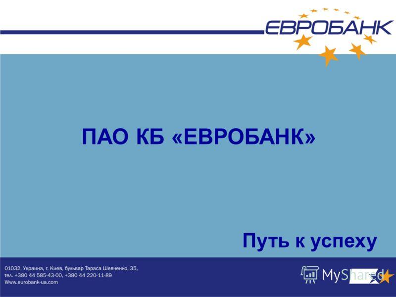 ПАО КБ «ЕВРОБАНК» Путь к успеху