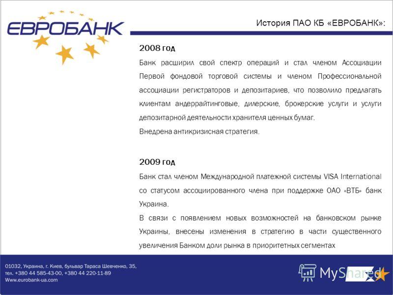 2008 год Банк расширил свой спектр операций и стал членом Ассоциации Первой фондовой торговой системы и членом Профессиональной ассоциации регистраторов и депозитариев, что позволило предлагать клиентам андеррайтинговые, дилерские, брокерские услуги