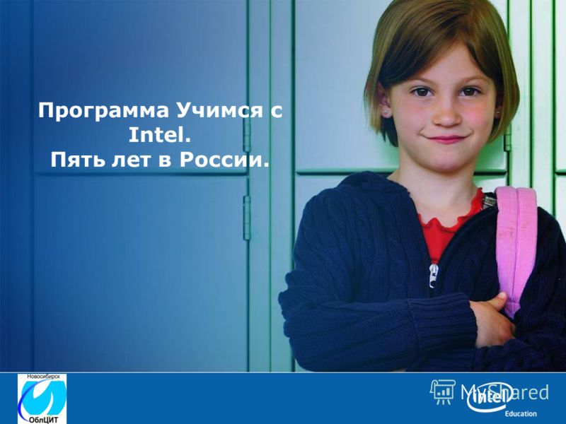 Copyright © 2006, Intel Corporation. All rights reserved. Программа Учимся с Intel. Пять лет в России.