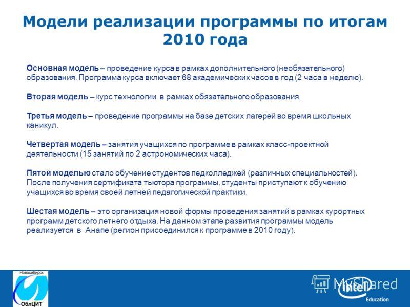 Copyright © 2006, Intel Corporation. All rights reserved. Основная модель – проведение курса в рамках дополнительного (необязательного) образования. Программа курса включает 68 академических часов в год (2 часа в неделю). Вторая модель – курс техноло