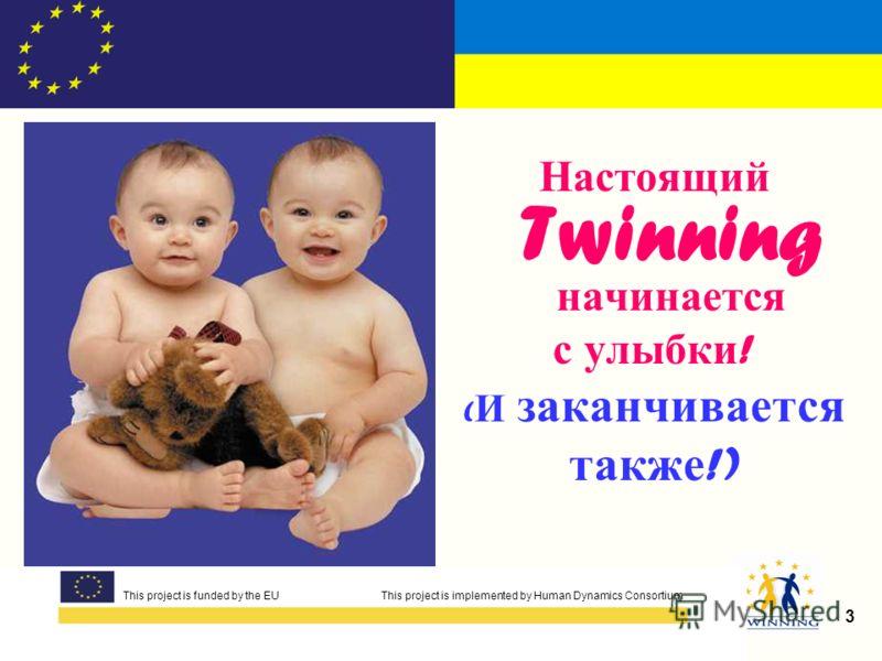3 Настоящий Twinning начинается с улыбки ! ( И заканчивается также !)
