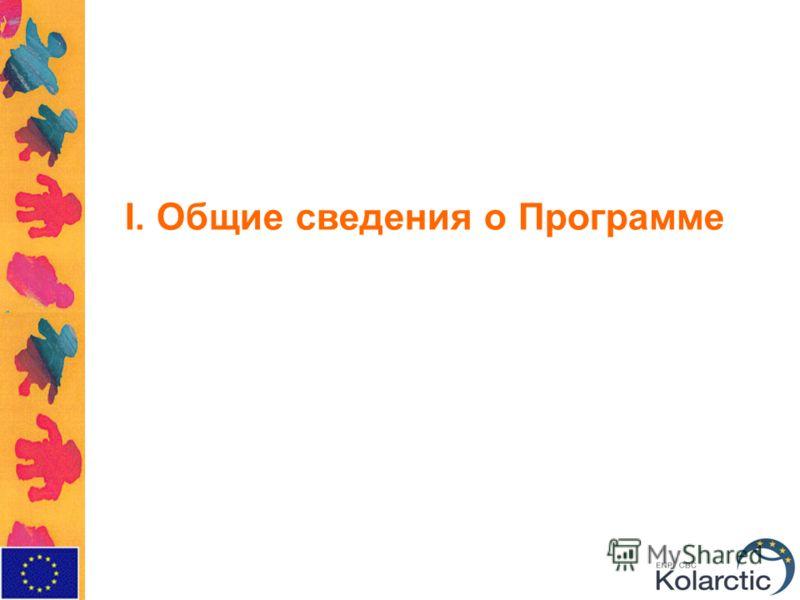 I. Общие сведения о Программе