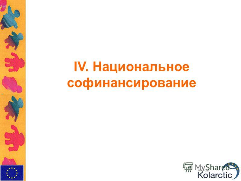 IV. Национальное софинансирование