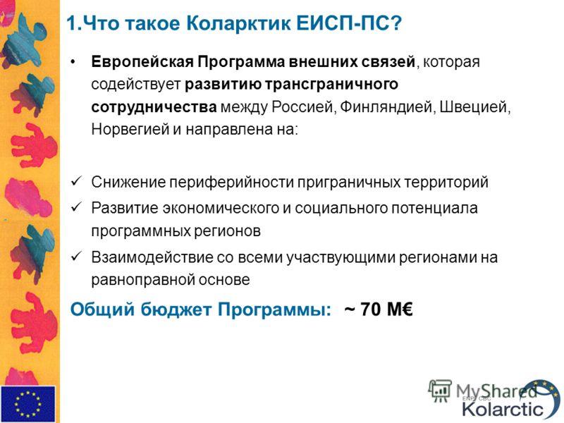 1.Что такое Коларктик ЕИСП-ПС? Европейская Программа внешних связей, которая содействует развитию трансграничного сотрудничества между Россией, Финляндией, Швецией, Норвегией и направлена на: Снижение периферийности приграничных территорий Развитие э
