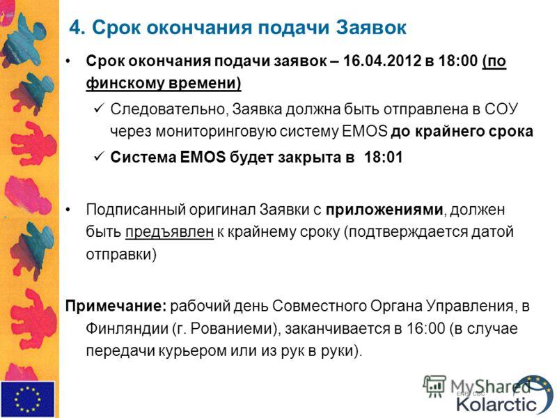 4. Срок окончания подачи Заявок Срок окончания подачи заявок – 16.04.2012 в 18:00 (по финскому времени) Следовательно, Заявка должна быть отправлена в СОУ через мониторинговую систему EMOS до крайнего срока Cистема EMOS будет закрыта в 18:01 Подписан