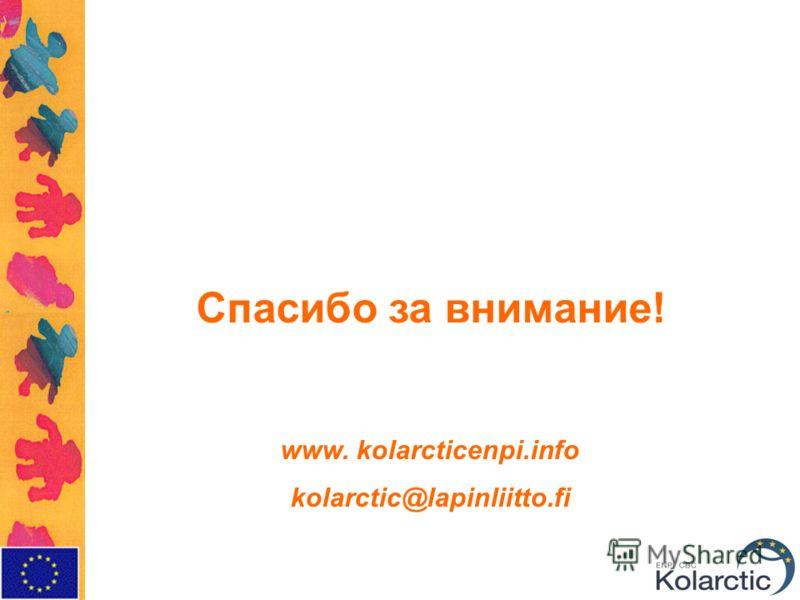 Спасибо за внимание! www. kolarcticenpi.info kolarctic@lapinliitto.fi