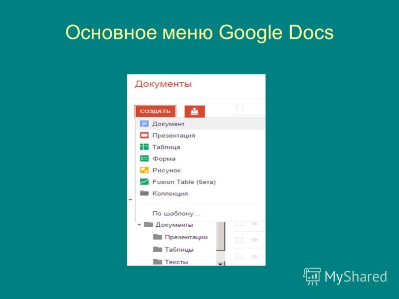 Основное меню Google Docs