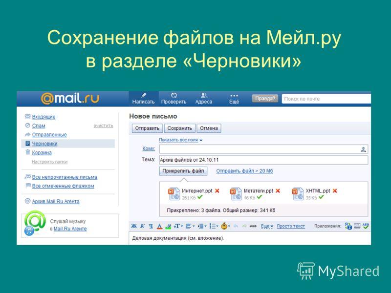 Сохранение файлов на Мейл.ру в разделе «Черновики»