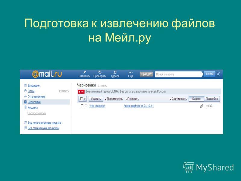 Подготовка к извлечению файлов на Мейл.ру