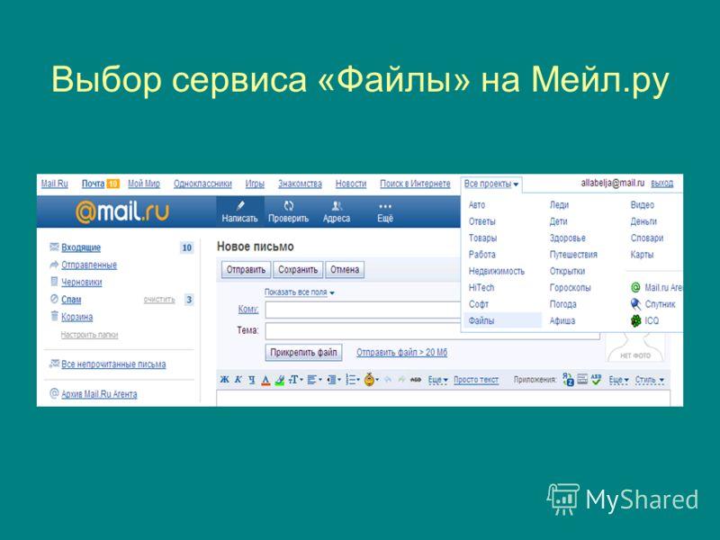 Выбор сервиса «Файлы» на Мейл.ру