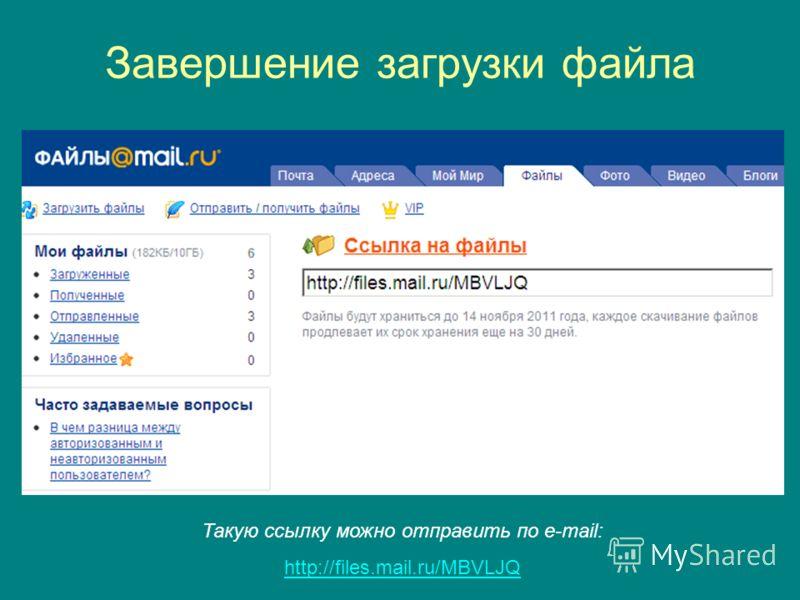 Завершение загрузки файла Такую ссылку можно отправить по e-mail: http://files.mail.ru/MBVLJQ