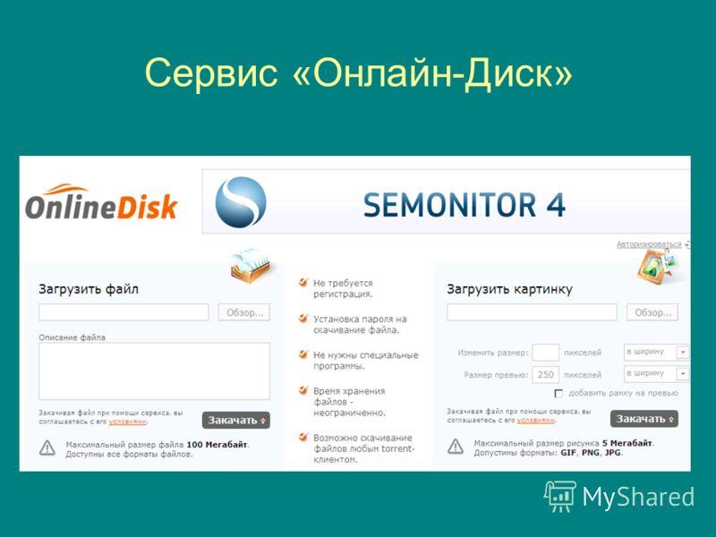 Сервис «Онлайн-Диск»