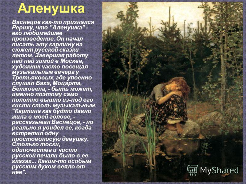 описание картины васнецова баян:: pictures11.ru/opisanie-kartiny-vasnecova-bayan.html