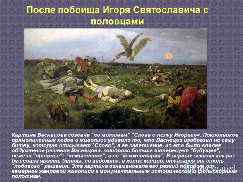 После побоища Игоря Святославича с половцами Картина Васнецова создана