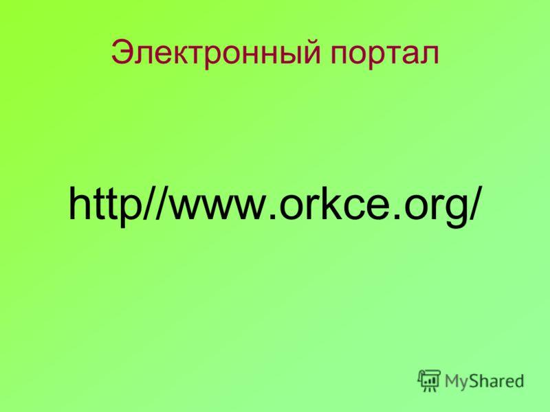 Электронный портал http//www.orkce.org/