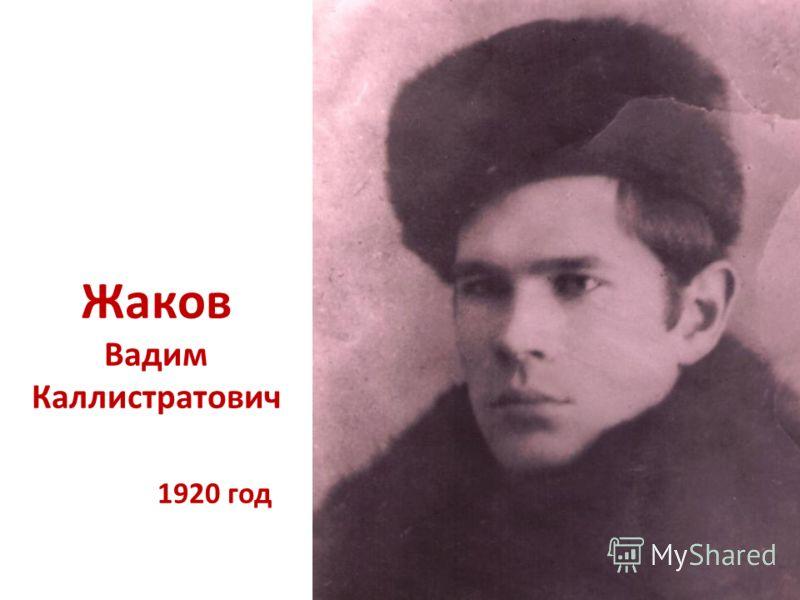 Жаков Вадим Каллистратович 1920 год