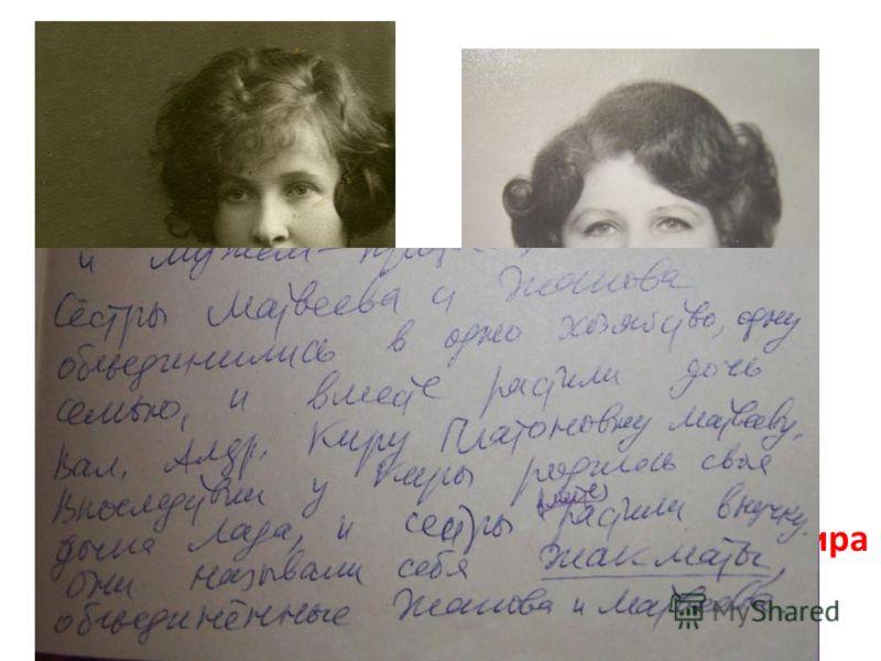 Дочь Валентины – Кира в 70-е годы