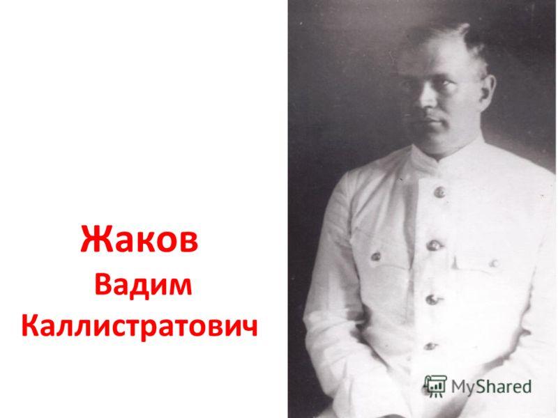 Жаков Вадим Каллистратович