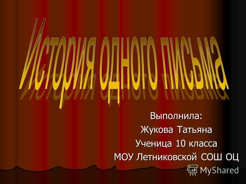 Выполнила: Жукова Татьяна Ученица 10 класса МОУ Летниковской СОШ ОЦ