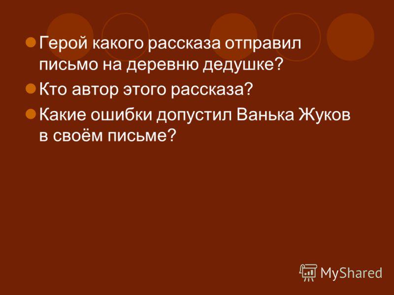 Герой какого рассказа отправил письмо на деревню дедушке? Кто автор этого рассказа? Какие ошибки допустил Ванька Жуков в своём письме?
