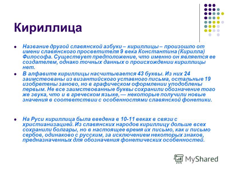 Кириллица Название другой славянской азбуки – кириллицы – произошло от имени славянского просветителя 9 века Константина (Кирилла) Философа. Существует предположение, что именно он является ее создателем, однако точных данных о происхождении кириллиц