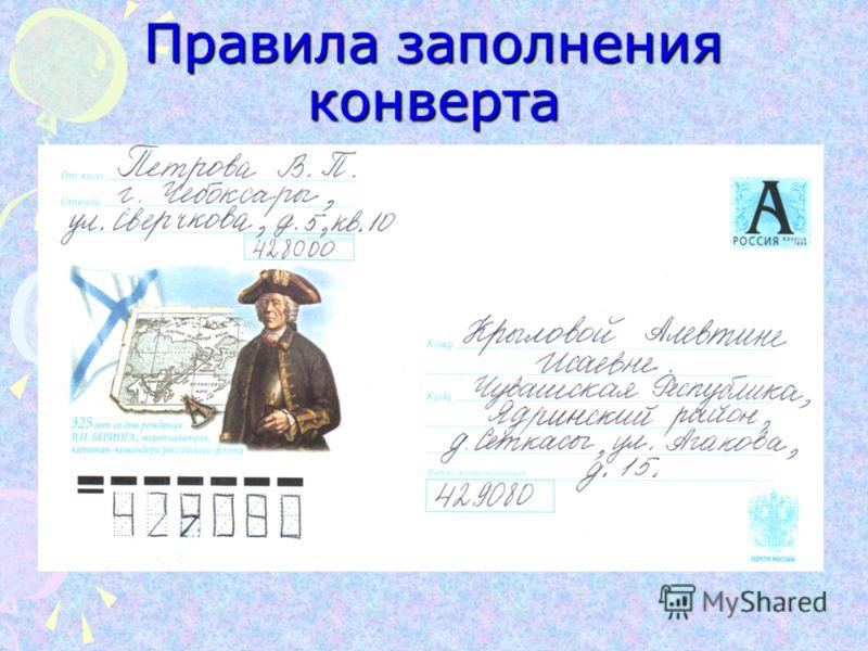 Правила заполнения конверта