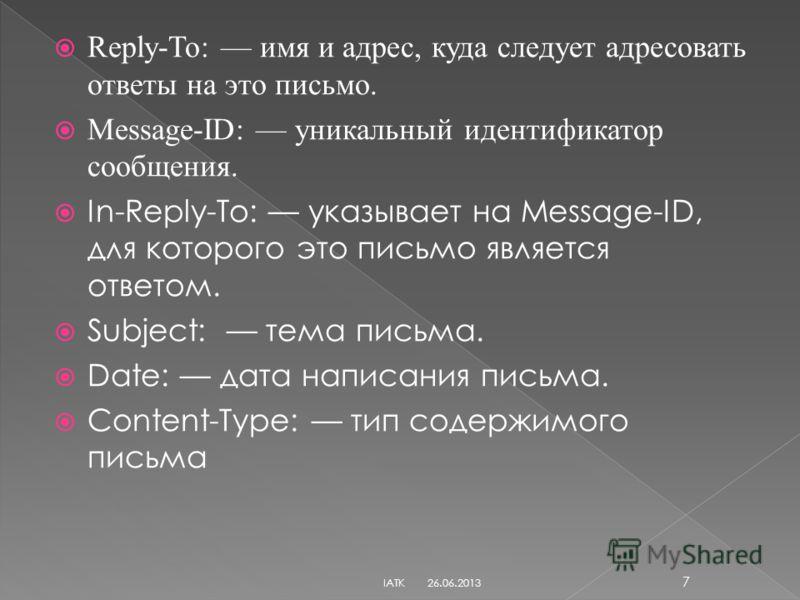 Reply-To: имя и адрес, куда следует адресовать ответы на это письмо. Message-ID: уникальный идентификатор сообщения. In-Reply-To: указывает на Message-ID, для которого это письмо является ответом. Subject: тема письма. Date: дата написания письма. Co