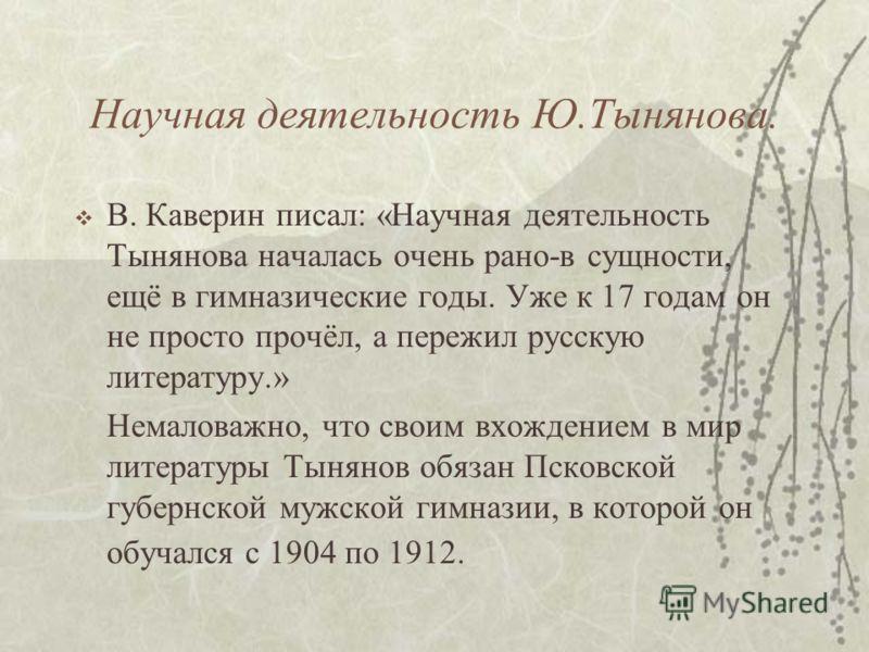 Эйнштейн в литературоведении. Как литературовед Ю.Тынянов специализировался на литературе пушкинской эпохи, был теоретиком кино и сценаристом.В художественной прозе являлся родоначальником историко- биографического романа.