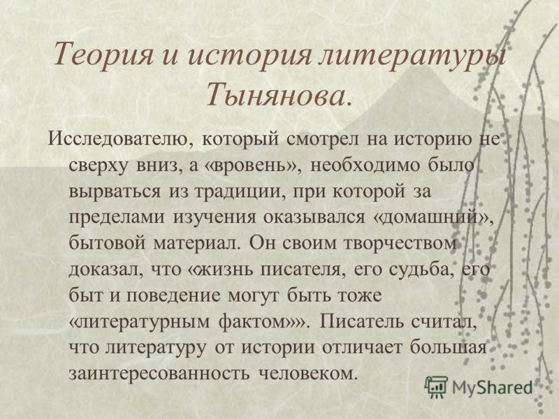 Научная деятельность Ю.Тынянова. В. Каверин писал: «Научная деятельность Тынянова началась очень рано-в сущности, ещё в гимназические годы. Уже к 17 годам он не просто прочёл, а пережил русскую литературу.» Немаловажно, что своим вхождением в мир лит
