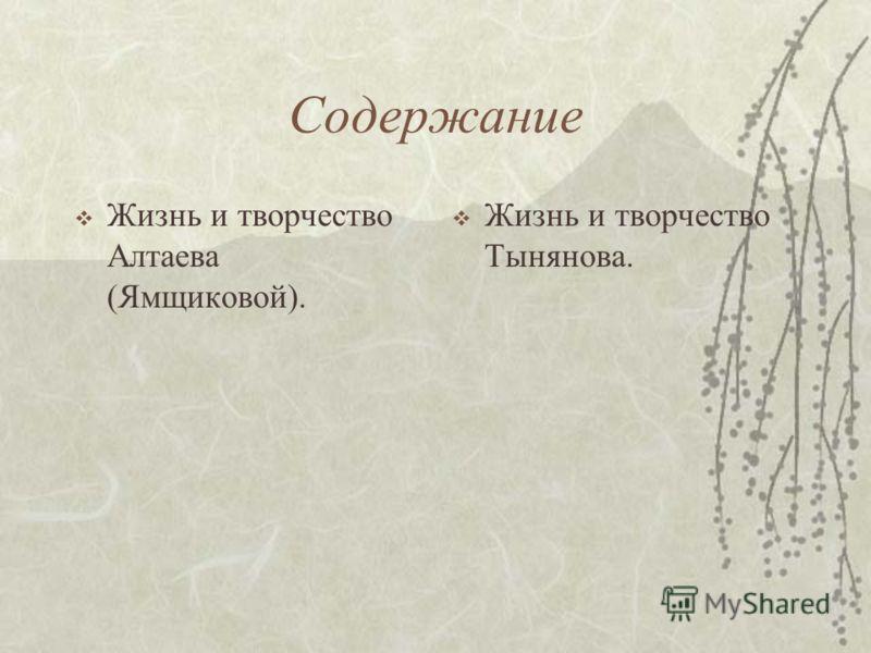 ТАКАЯ РАЗНАЯ ИСТОРИЯ. Алтаев (Ямщикова), Тынянов.